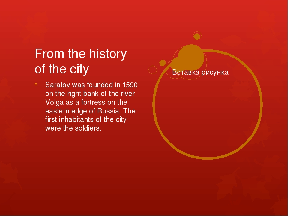 From the history of the city Saratov was founded in 1590 on the right bank of...