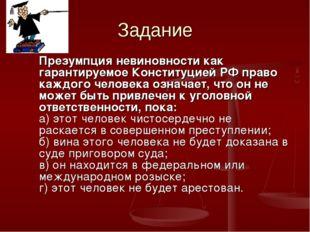 Задание Презумпция невиновности как гарантируемое Конституцией РФ право каждо