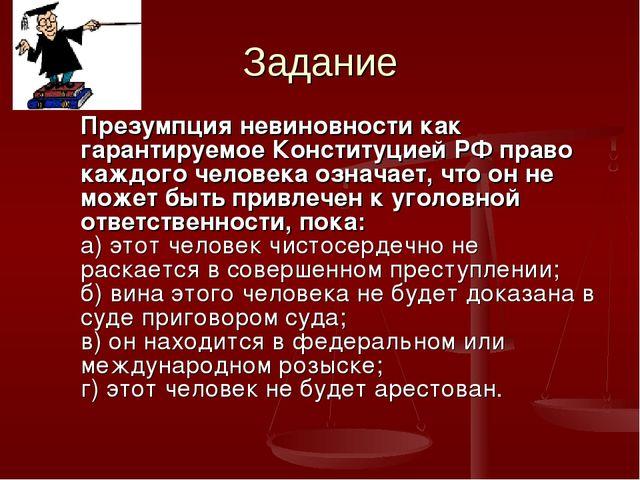 Задание Презумпция невиновности как гарантируемое Конституцией РФ право каждо...