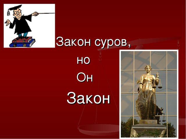 Закон суров, но Он Закон