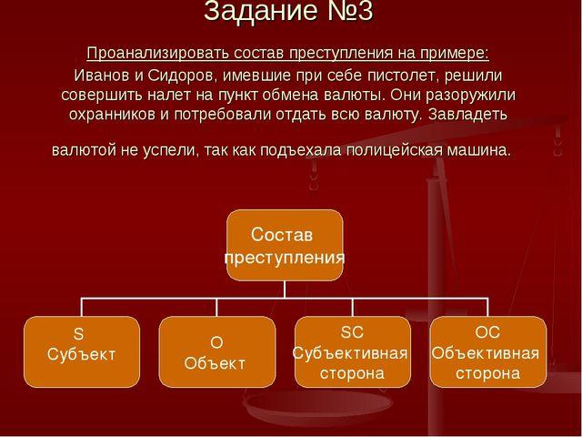 Задание №3 Проанализировать состав преступления на примере: Иванов и Сидоров,...