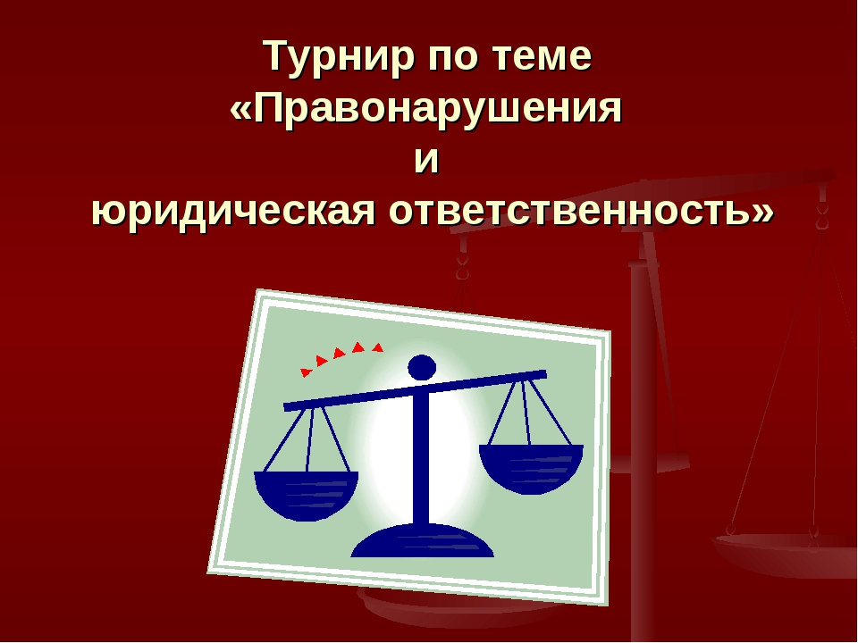 Турнир по теме «Правонарушения и юридическая ответственность»