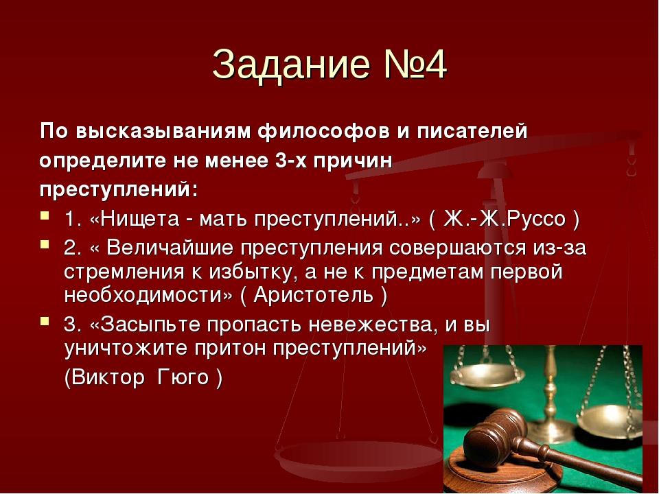 Задание №4 По высказываниям философов и писателей определите не менее 3-х при...