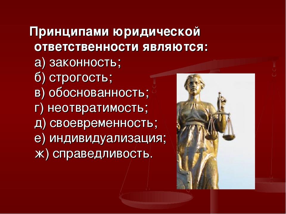 Принципами юридической ответственности являются: а) законность; б) строгость...
