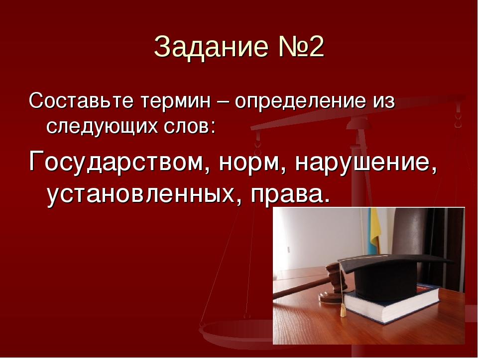 Задание №2 Составьте термин – определение из следующих слов: Государством, но...