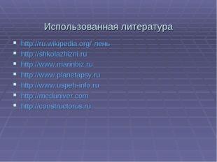 Использованная литература http://ru.wikipedia.org/ лень http://shkolazhizni.r