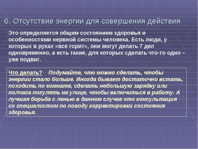6. Отсутствие энергии для совершения действия Это определяется общим состояни...