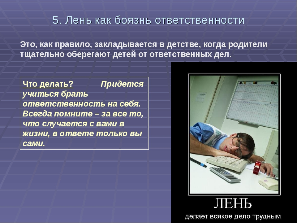 5. Лень как боязнь ответственности Это, как правило, закладывается в детстве,...