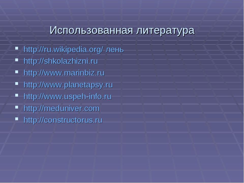 Использованная литература http://ru.wikipedia.org/ лень http://shkolazhizni.r...