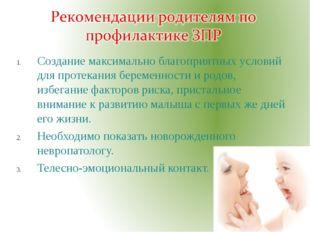 Создание максимально благоприятных условий для протекания беременности и родо