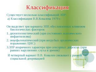 Существует несколько классификаций ЗПР: а) Классификация В.В.Ковалева 1979 г.