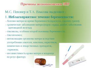 М.С. Певзнер и Т.А. Власова выделяют : 1. Неблагоприятное течение беременност