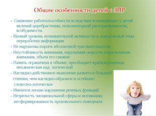 - Снижение работоспособности вследствие возникающих у детей явлений церебраст