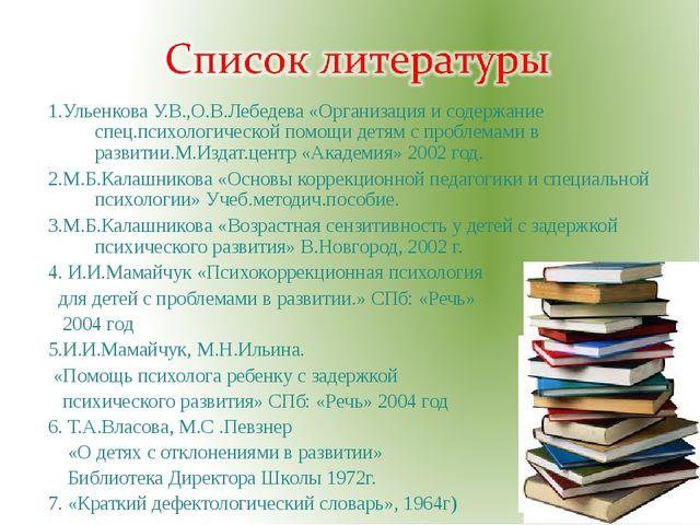 1.Ульенкова У.В.,О.В.Лебедева «Организация и содержание спец.психологической...
