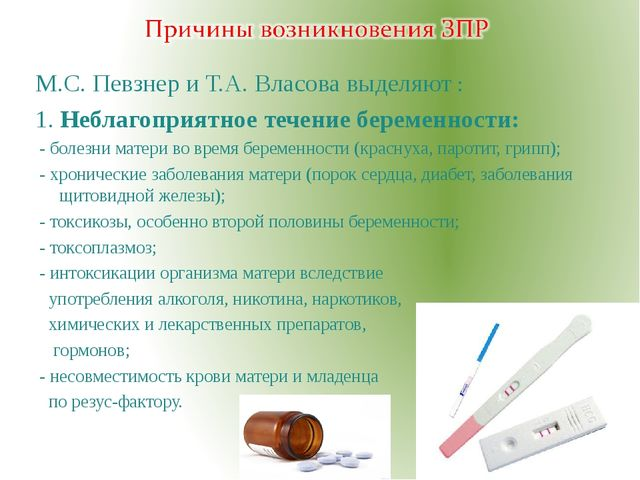 М.С. Певзнер и Т.А. Власова выделяют : 1. Неблагоприятное течение беременност...