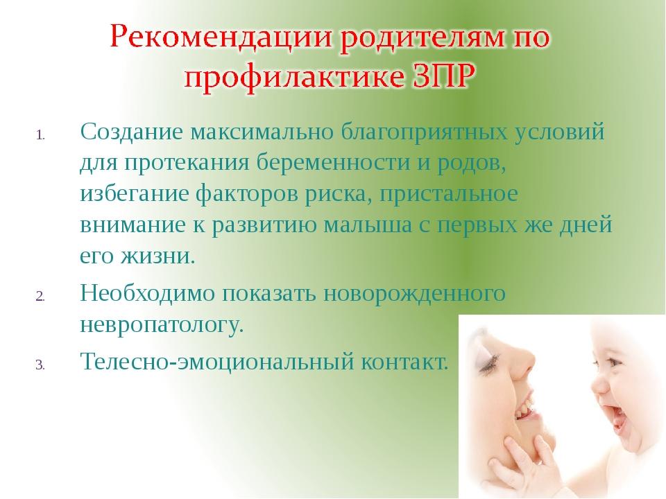 Создание максимально благоприятных условий для протекания беременности и родо...