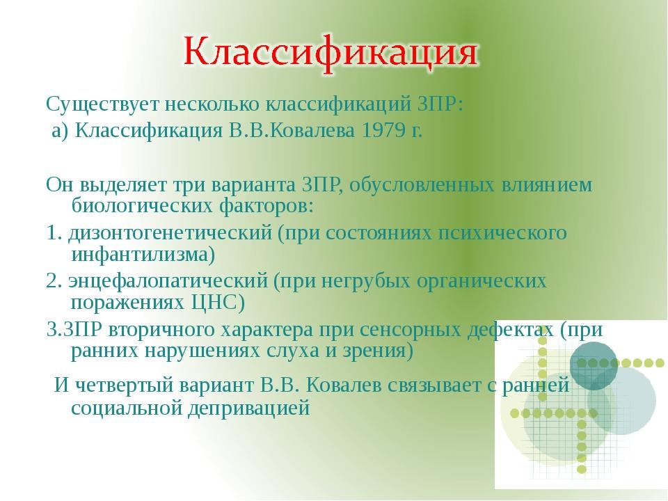 Существует несколько классификаций ЗПР: а) Классификация В.В.Ковалева 1979 г....