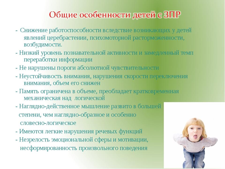 - Снижение работоспособности вследствие возникающих у детей явлений церебраст...