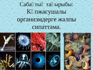 Сабақтың тақырыбы: Көпжасушалы организмдерге жалпы сипаттама. Ішекқуыстылар т