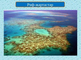 Риф-жартастар