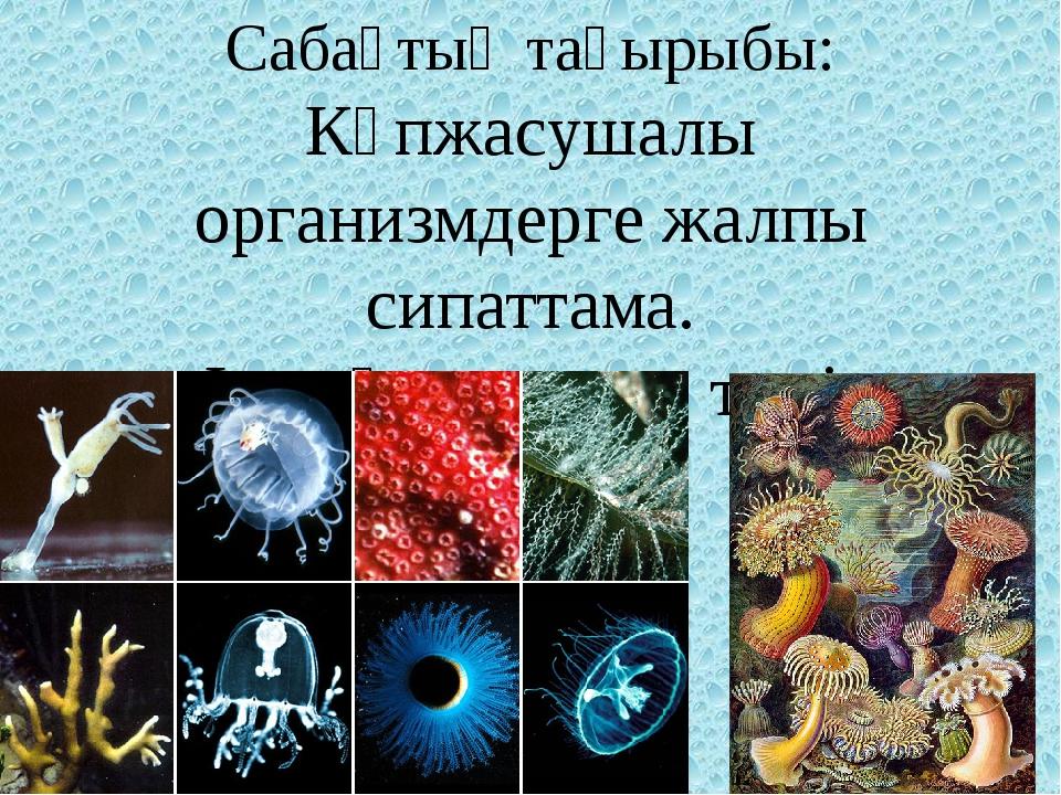 Сабақтың тақырыбы: Көпжасушалы организмдерге жалпы сипаттама. Ішекқуыстылар т...