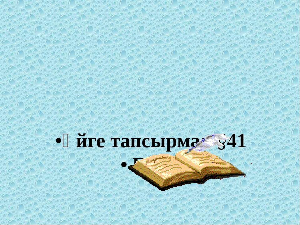 •Үйге тапсырма: §41 • Бағалау