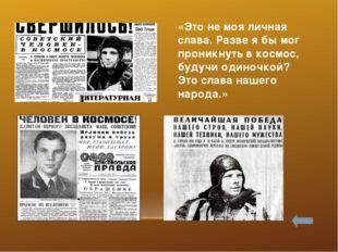 Содержание Детство Обучение Карьера лётчика «Космическая» жизнь «Советский че