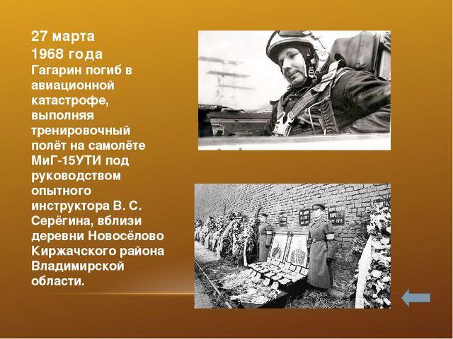 27 марта 1968 года Гагарин погиб в авиационной катастрофе, выполняя тренирово...