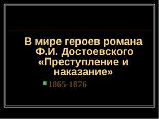 В мире героев романа Ф.И. Достоевского «Преступление и наказание» 1865-1876