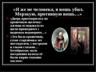 «Я же не человека, я вошь убил. Мерзкую, противную вошь…» «Дверь приотворилас