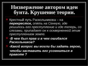 Низвержение автором идеи бунта. Крушение теории. Крестный путь Раскольникова
