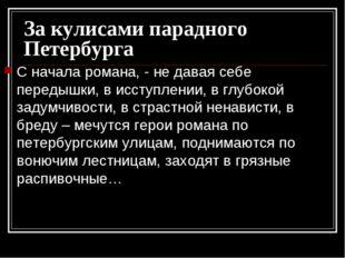 За кулисами парадного Петербурга С начала романа, - не давая себе передышки,