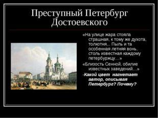 Преступный Петербург Достоевского «На улице жара стояла страшная, к тому же д