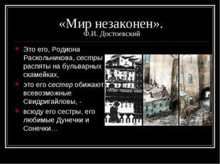 «Мир незаконен». Ф.И. Достоевский Это его, Родиона Раскольникова, сестры расп