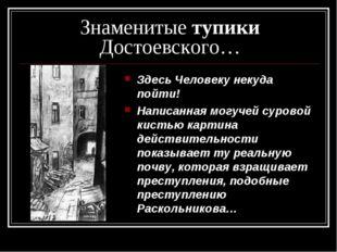 Знаменитые тупики Достоевского… Здесь Человеку некуда пойти! Написанная могуч