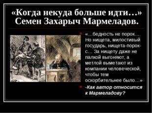 «Когда некуда больше идти…» Семен Захарыч Мармеладов. «…бедность не порок… Но