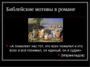 Библейские мотивы в романе «А пожалеет нас тот, кто всех пожалел и кто всех и