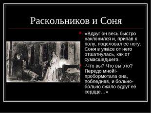 Раскольников и Соня «Вдруг он весь быстро наклонился и, припав к полу, поцело