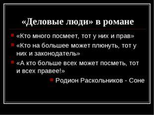 «Деловые люди» в романе «Кто много посмеет, тот у них и прав» «Кто на большее