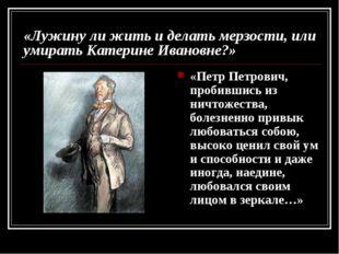 «Лужину ли жить и делать мерзости, или умирать Катерине Ивановне?» «Петр Петр