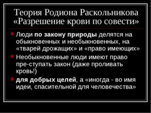 Теория Родиона Раскольникова «Разрешение крови по совести» Люди по закону при
