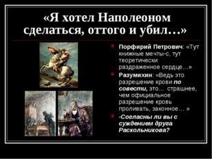 «Я хотел Наполеоном сделаться, оттого и убил…» Порфирий Петрович: «Тут книжны