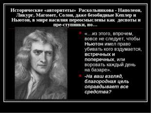 Исторические «авторитеты» Раскольникова - Наполеон, Ликург, Магомет, Солон, д