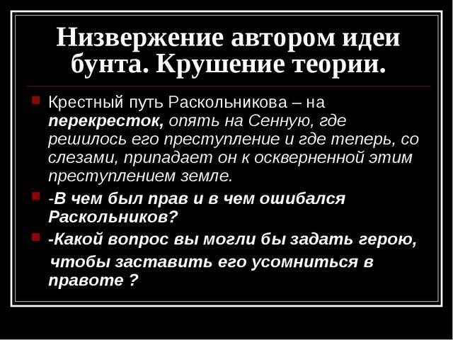 Низвержение автором идеи бунта. Крушение теории. Крестный путь Раскольникова...