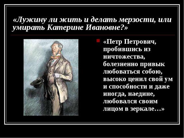 «Лужину ли жить и делать мерзости, или умирать Катерине Ивановне?» «Петр Петр...