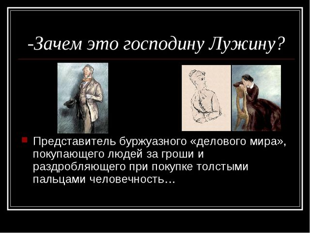 -Зачем это господину Лужину? Представитель буржуазного «делового мира», покуп...