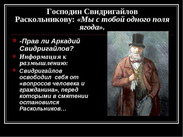 Господин Свидригайлов Раскольникову: «Мы с тобой одного поля ягода». -Прав ли...