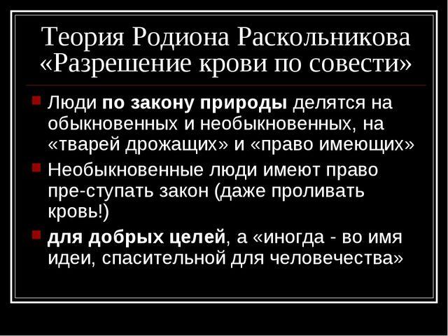 Теория Родиона Раскольникова «Разрешение крови по совести» Люди по закону при...
