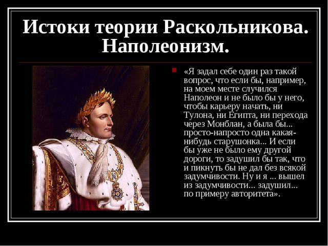 Истоки теории Раскольникова. Наполеонизм. «Я задал себе один раз такой вопрос...