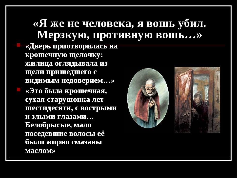 «Я же не человека, я вошь убил. Мерзкую, противную вошь…» «Дверь приотворилас...